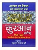 Qur'an Sharief Hindi Translation