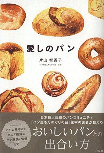 愛しのパン