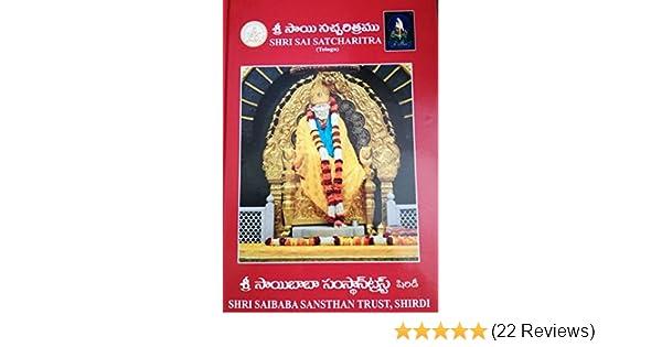 Buy Sai Satcharitra Book - Telugu Version Book Online at Low