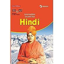 Inter II Hindi (Guide)