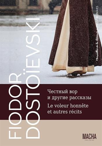 Le voleur honnête : Et autres récits par Fédor Dostoïevski