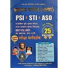 PSI - STI - ASO Pariksha Margadarshak - Tatyancha Thokla - Roupya Mahotsavi 25vi Avrutti 2019