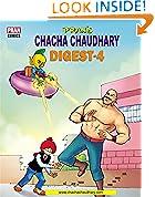 #8: CHACHA CHAUDHARY DIGEST 4: CHACHA CHAUDHARY