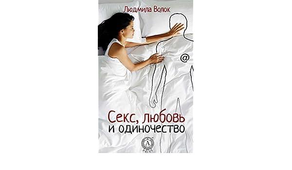 Любовный роман про секс любовь и одиночество