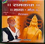 ??????, ???? - ?????,(????????) (Ramkatha, Manas - Moksh (Hyderabad)) - 9 DVDs