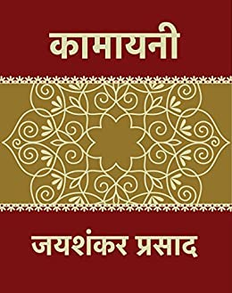 Kamayani hindi edition ebook jaishankar prasad kamayani hindi edition by prasad jaishankar fandeluxe Gallery