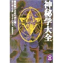 Shinpigaku taizen : Majutsushi ga mirai no tobira o hiraku