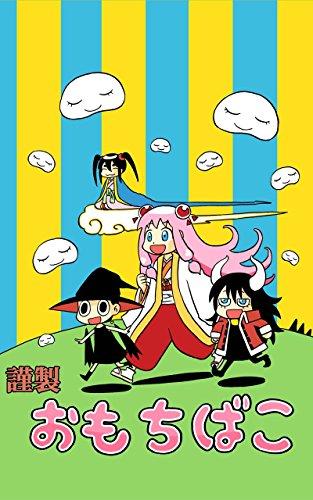 kinsei-omochi-bako-japanese-edition