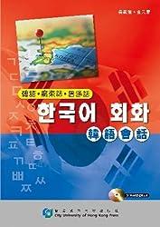Conversation Guide (Korean, Cantonese, Mandarin)