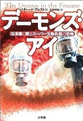 デーモンズ・アイ_冷凍庫に眠るスーパー生物兵器の恐怖