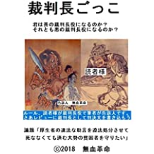 patent free idea collection180925 japanese edition