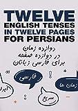 twelve english tenses in twelve pages for persians: این کتاب مخصوص فارسی زبانان میباشد (English Edition)