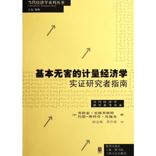 Mostly Harmless Econometrics : An Empiricists Companion (Chinese Edition)