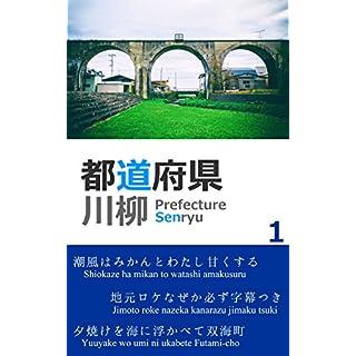 Todoufuken Senryu: shiokaze ha mikan to watashi amaku suru Marusen Senryu (Japanese Edition)