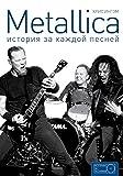 Metallica. Istoriya za kazhdoy pesney