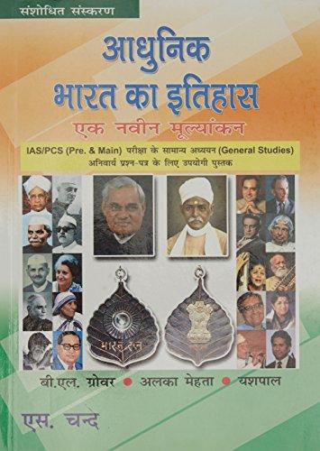 adhunik siksha hindi essay Essay on adhunik bharat ki samasya hindi  भारत की आधुनिक समस्याओं में बेरोजगारी, मँहगाई तथा आतंकवाद मुख्य नाम है। इनके रहते हुए भारत कभी आगे नहीं निकल नहीं पाएगा। आज यहाँ पर.