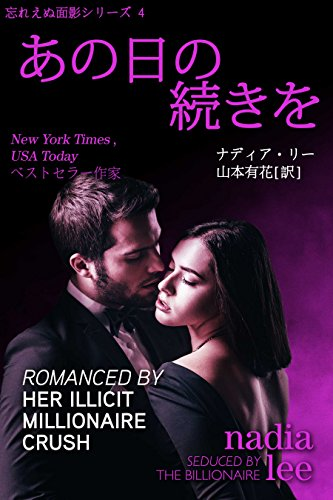 Romanced by Her Illicit Millionaire Crush Seduced By The Billionaire (Japanese Edition)