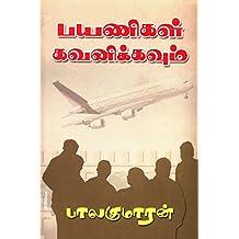 Payanigal Kavanikkavum (Novel) (Tamil Edition)