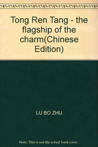 tong-ren-tang-the-flagship-of-the-charmchinese-edition