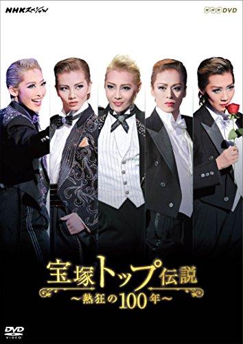 Preisvergleich Produktbild Documentary - Nhk Special Takarazuka Top Densetsu Nekkyo No 100 Nen [Japan DVD] NSDS-20386