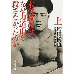 Kimura Masahiko wa naze Rikidōzan o korosanakatta no ka. Jō