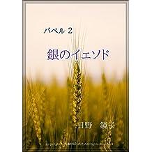 Ginnoyesod Babel (Japanese Edition)