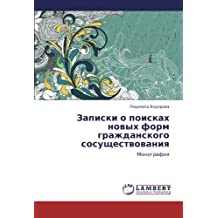 Zapiski o poiskakh novykh form grazhdanskogo sosushchestvovaniya: Monografiya