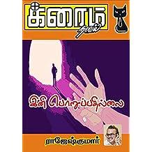 Ini Poruppathillai (Tamil Edition)