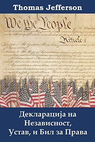 Декларација на ... and Bill of Rights, Macedonian edition