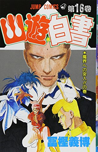Yuyu Hakusho Vol. 16 (Yuyu Hakusho) (in Japanese)