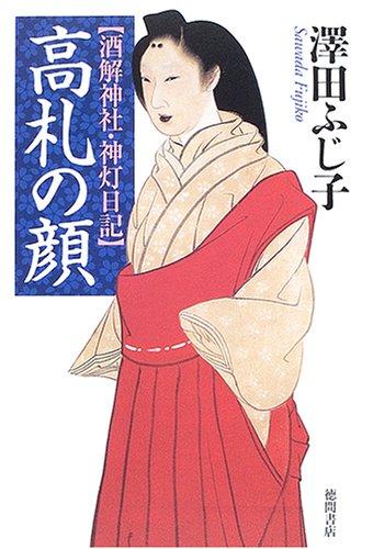 Kōsatsu no kao : Sakatoke Jinja shintō nikki par Fujiko Sawada