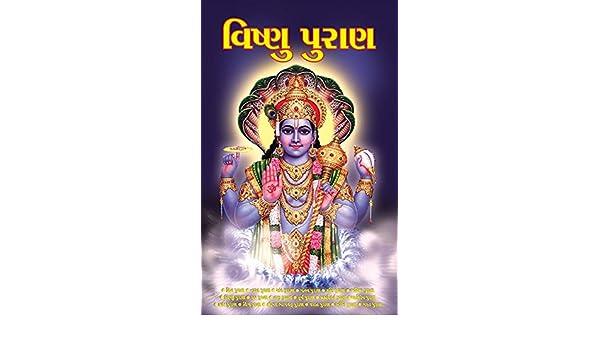 Vishnu puran gujarati ebook dr vinay amazon kindle store fandeluxe Gallery