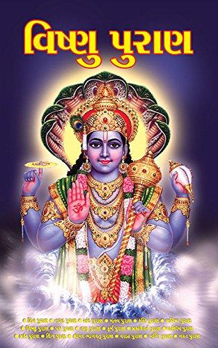 Vishnu puran gujarati ebook dr vinay amazon kindle store vishnu puran gujarati by dr vinay fandeluxe Gallery
