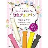 la planificaci?n Pioneer cinco colores Chokopen este (tipo de secado r?pido) colorante natural utilizado 10gX5