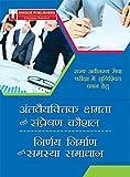 Interpersonal & Communication Skill Hindi (9.38)