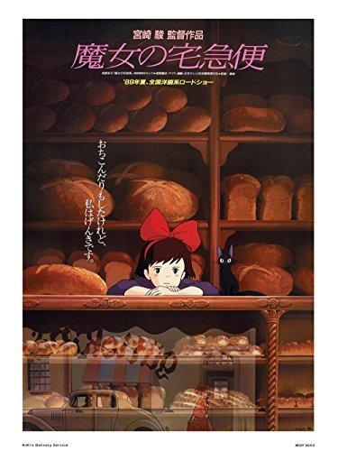 Studio Ghibli Kostüm - onthewall Kiki 's Service Studio Ghibli Poster Kunstdruck