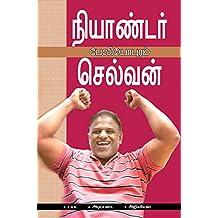 Paleopuram Neander Selvan (பேலியோபுரம் - நியாண்டர் செல்வன்) (Tamil Edition)