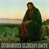 Sacred lenten songs (Pesnopeniya Velikogo Posta. Muzhskoy khor Valaam) [Песнопения Великого Поста. Мужской хор Валаам]