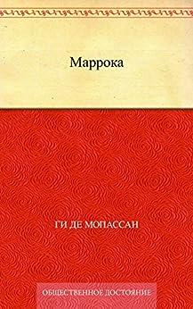 Маррока (Russian Edition) di [Де Мопассан,Ги]
