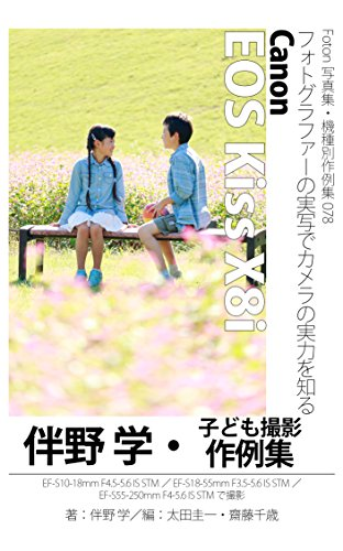 Foton Photo collection samples 078 Canon EOS X8i Banno Manabu kodomo recent works (Japanese Edition)