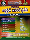 Objective General Studies For all Competitive Exams [ TELUGU MEDIUM ]