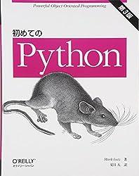 Hajimete no Python