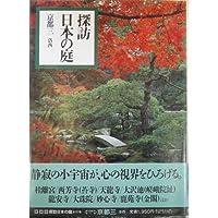 (7 garden of exploring Japan) Kyoto 3 Rakusai (1988) ISBN: 4093601070 [Japanese Import]