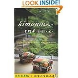 kimonobana interior: The beauty of decorative kimono interior