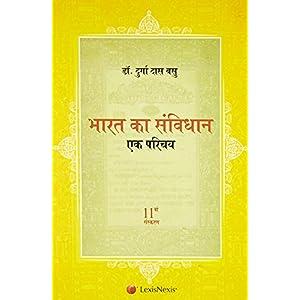 Bharat Ka Samvidhan–Ek Parichaya (Hindi Translation)