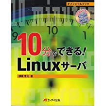 You can in 10 minutes! Linux server (Official Book) (1999) ISBN: 4871937216 [Japanese Import]