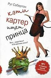 Katy Carter wants hero Keti Karter ischet printsa In Russian