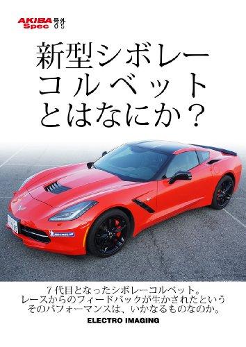 shingata-chevrolet-corvette-toha-nanika-gekkan-akiba-spec-gougai-05-japanese-edition