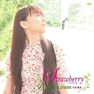 STRAWBERRY -AMAKU SETSUNAI NAMIDA-/KISSING A DREAM(CD+DVD lt by ASAMI IMAI (2009-10-21)