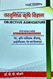 Vasthunisht Krishi Vigyan Complete Agriculture (Part-4) Objective Agriculture For JET/AS/ICAR/PAT/BHU/SHIATS (in Hindi)